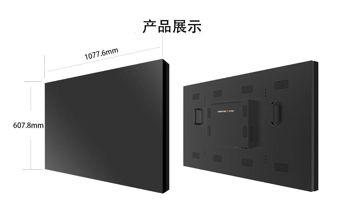 49寸3.5mm液晶拼接屏